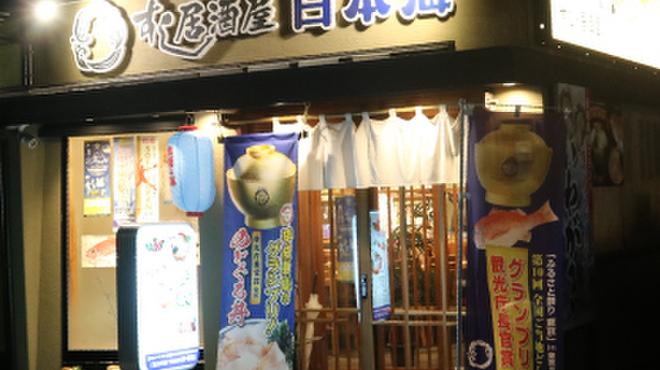すし居酒屋 日本海 - メイン写真: