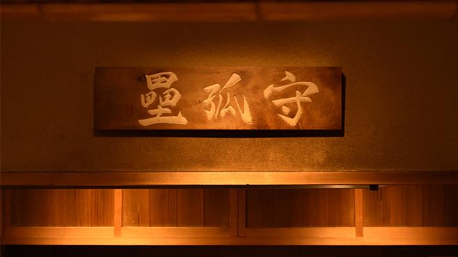 奈良 而今 - メイン写真: