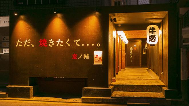 牛恋 - メイン写真: