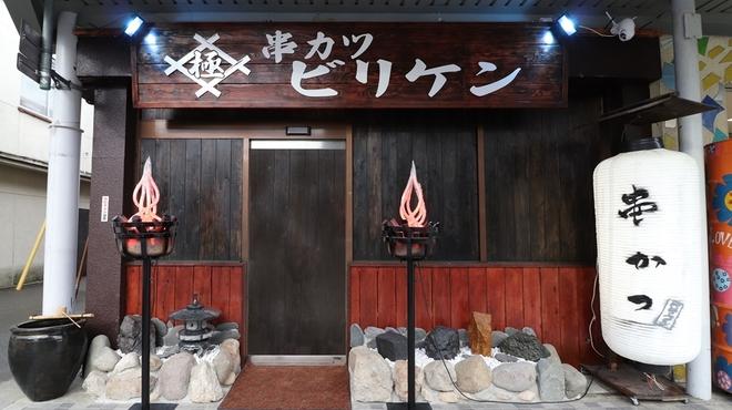 串カツビリケン - メイン写真: