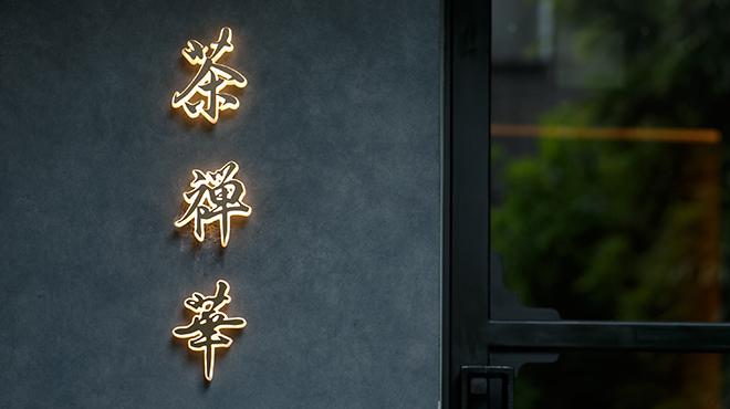 茶禅華 - メイン写真: