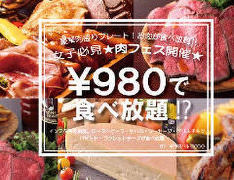 麻布肉バル CICCIO - メイン写真: