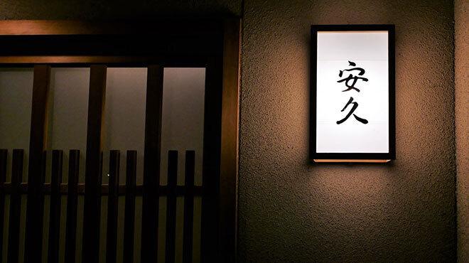 安久 - メイン写真: