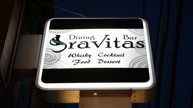 Dining Bar gravitas - メイン写真: