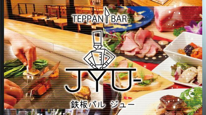 鉄板バル Jyu- - メイン写真: