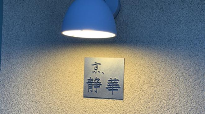 京 静華 - メイン写真: