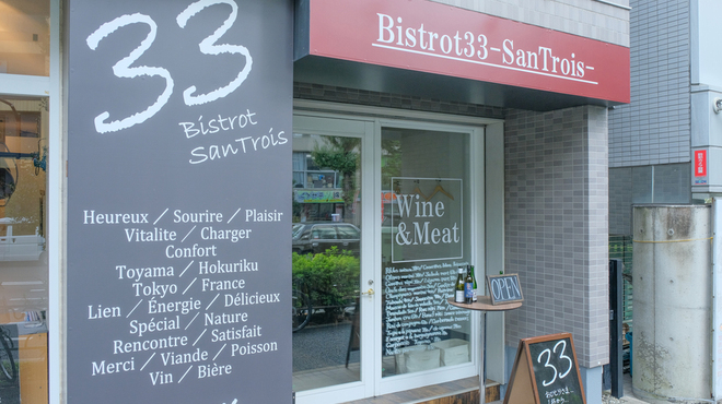 Bistrot33 santrois - メイン写真: