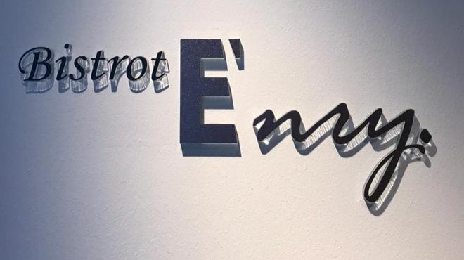 Bistrot Enry. - メイン写真: