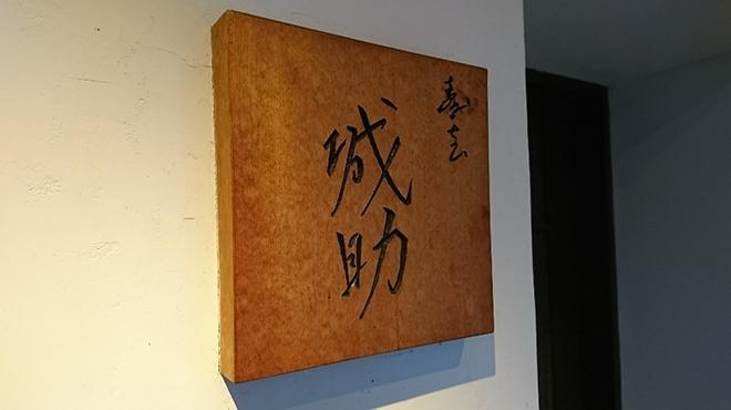 寿志 城助 - メイン写真: