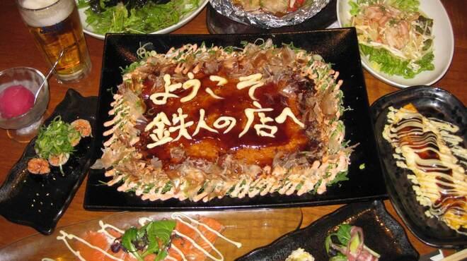 鉄人の店 - 料理写真:虎吉コース~スタート