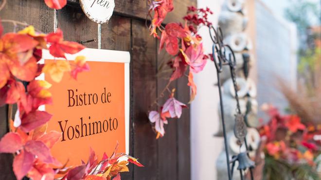 ビストロ・ド・ヨシモト - メイン写真: