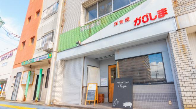 洋食屋かごしま - メイン写真: