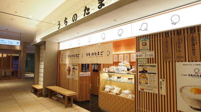 赤坂うまや うちのたまご直売所 - メイン写真: