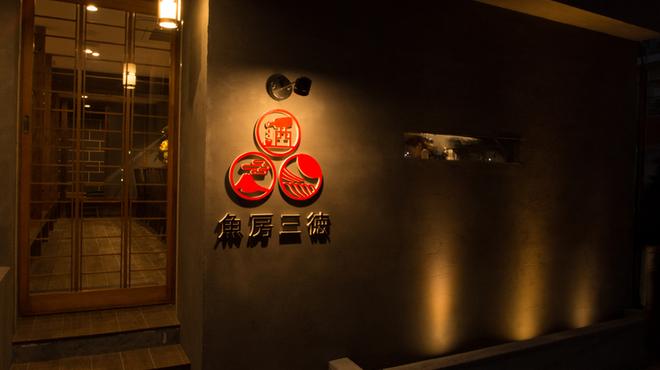 魚房三徳 - メイン写真: