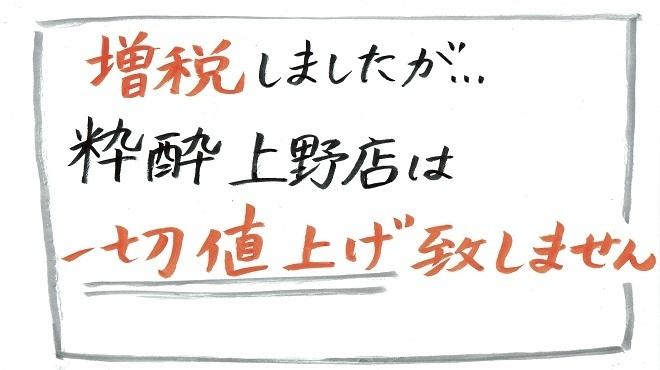 純米酒専門 粋酔 - メイン写真: