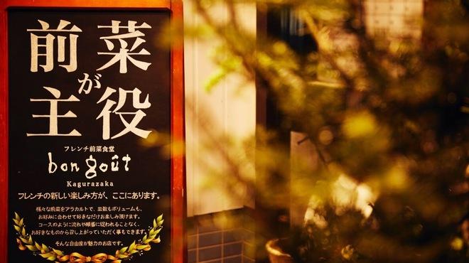 ボン・グゥ 神楽坂 - メイン写真:
