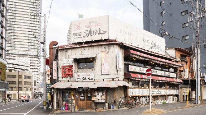 魚河岸酒場 駅前 浜けん - メイン写真: