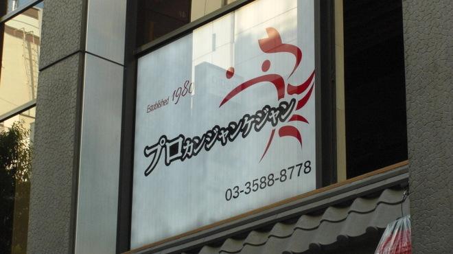 プロカンジャンケジャン - 外観写真:当店は2階にございます。