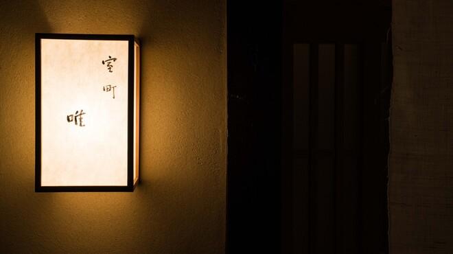 室町 唯 - メイン写真: