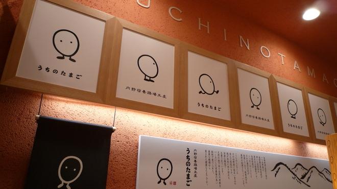 赤坂うまや うちのたまご直売所 羽田空港店 - 羽田空港第1ターミナル(東京モノレール)(丼もの(その他))の写真2