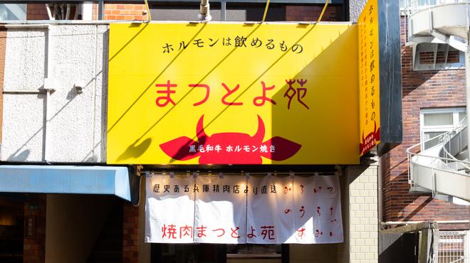 焼肉ホルモン まつとよ苑 - メイン写真: