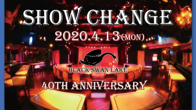 黒鳥の湖 - メイン写真: