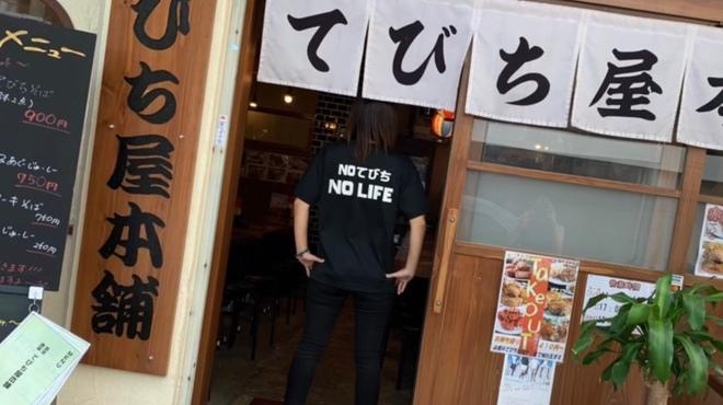 てびち屋本舗 - メイン写真: