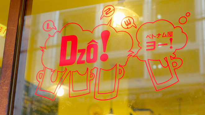 ベトナム屋 DZO! - メイン写真: