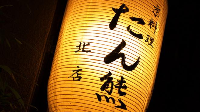 たん熊北店 - 外観写真:提灯