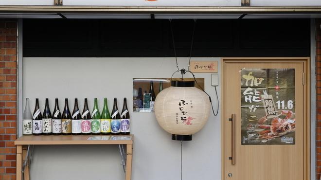横浜紅葉坂日本酒 ふじひら - メイン写真:
