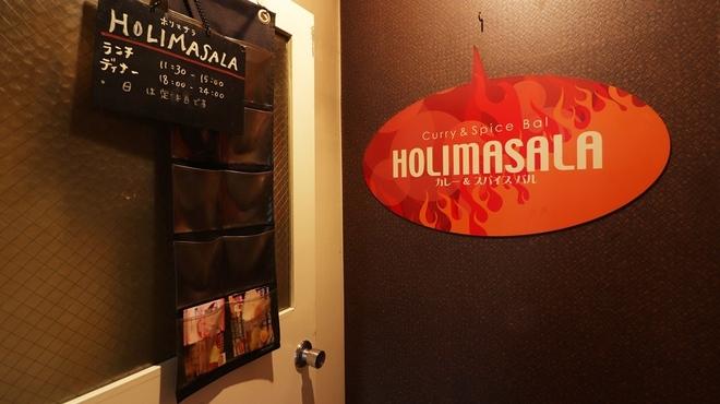 ホリマサラ - メイン写真: