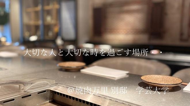 焼肉万里 別邸 - メイン写真: