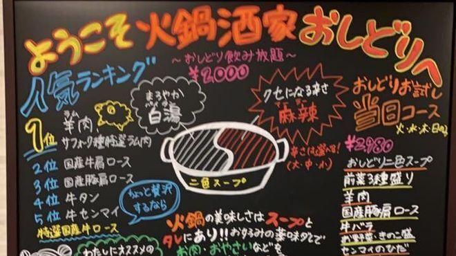 火鍋酒家 おしどり - メイン写真: