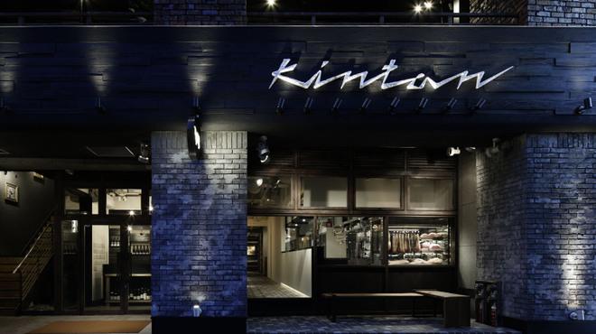 代官山焼肉 kintan - メイン写真: