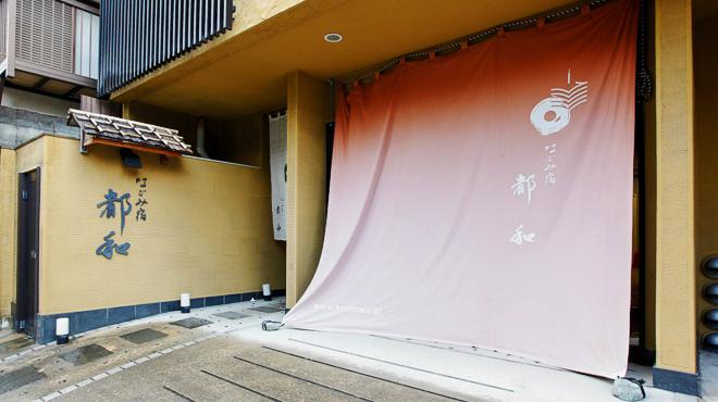 なごみ宿 都和 - メイン写真: