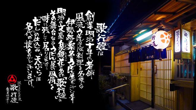 歌行燈 - メイン写真: