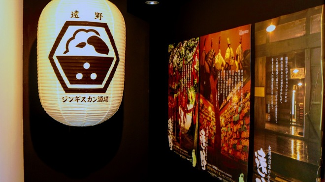 遠野ジンギスカン酒場 よし田 - メイン写真: