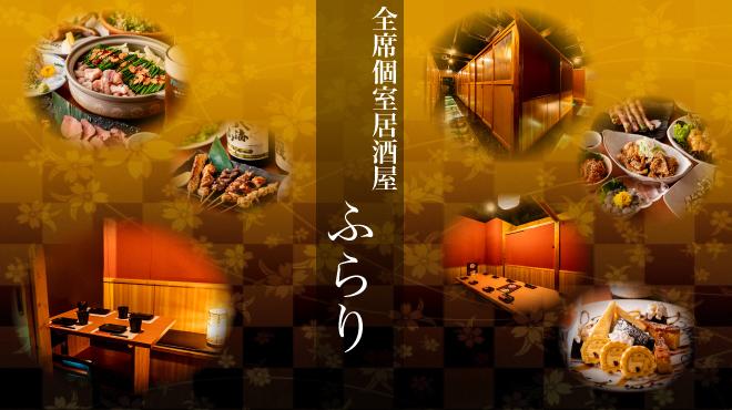 完全個室居酒屋 ふらり - メイン写真: