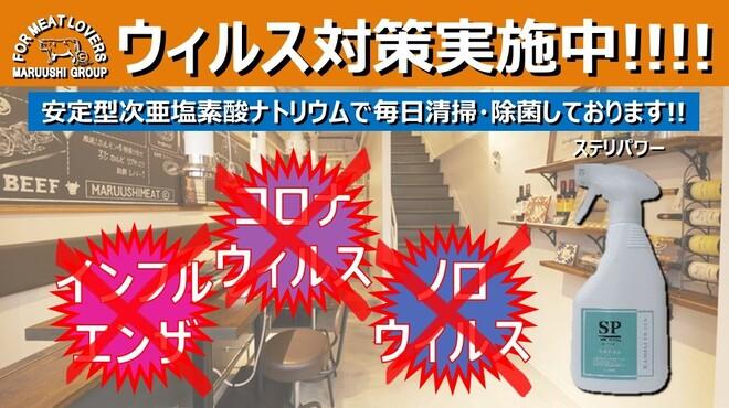 焼肉居酒屋 マルウシミート - メイン写真: