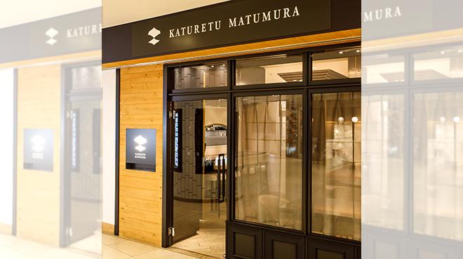 カツレツMATUMURA - 外観写真: