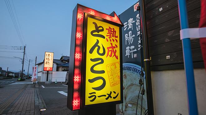 久留米ラーメン清陽軒 - メイン写真: