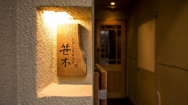 にかいのおねぎや 笹木 - メイン写真: