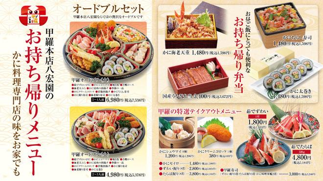沼津甲羅本店八宏園 - メイン写真: