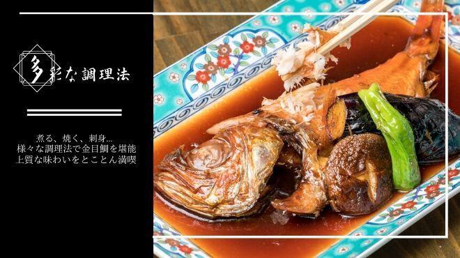 金目鯛専門居酒屋 鯛しゃぶ ぞんぶん - メイン写真: