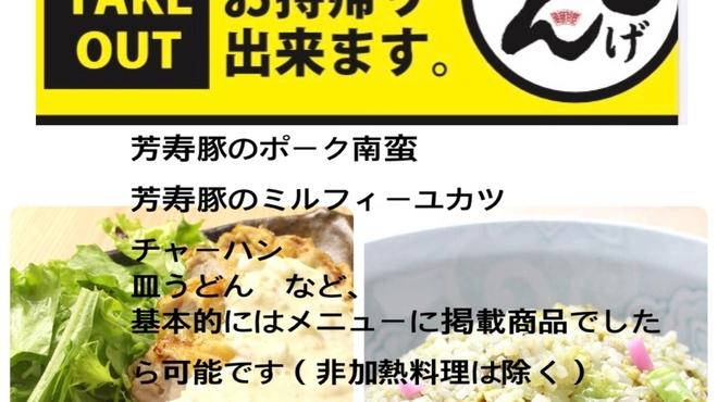 長崎酒家 吉祥寺じげもんとん - メイン写真: