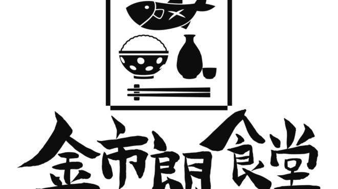 炙・酒・金市朗 - メイン写真: