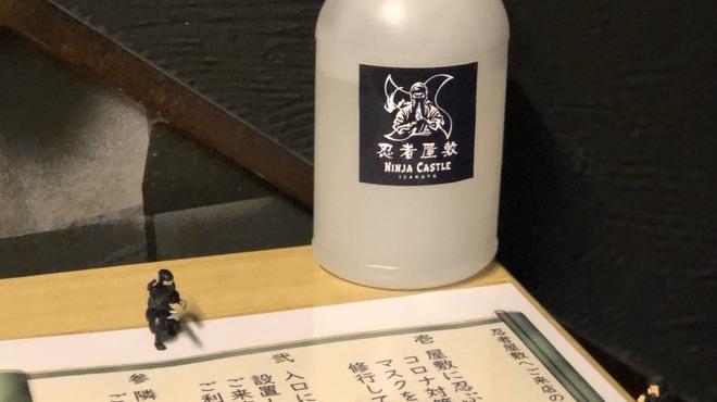 居酒屋 忍者屋敷 NINJA CASTLE - メイン写真: