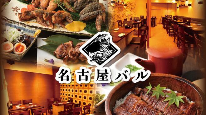 なごやめし・地酒 名古屋バル - メイン写真: