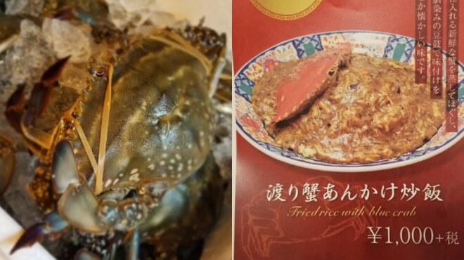 中華料理 龍鳳酒家 - 料理写真: