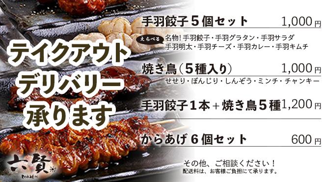 丹波地鶏とビオワイン 六賢 - メイン写真: